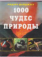 1000 чудес природы Ридерз Дайджест