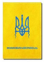 Обложка на паспорт Украина fp-UA30