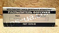 Распылитель ЯЗДА 33.1112110-260 (08)