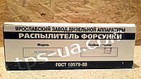 Распылитель ЯЗДА 33.1112110-240