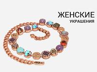 Модная бижутерия с доставкой по всей Украине