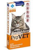 Мега Стоп ProVET для котов и кошек 4-8 кг капли от эктопаразитов, 4х01мл (Природа)