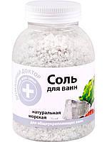 """Соль для ванн морская натуральная ТМ """"Домашний Доктор"""", 1000 г."""