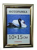 Фоторамка пластиковая 10х15, рамка для фото 1512-258