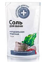 """Соль для ванн морская натуральная ТМ """"Домашний Доктор"""", 500 г.( дой-пак)"""