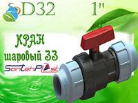 """Кран шаровый D32 ЗЗ 1"""""""