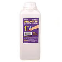 Жидкость для снятия гель-лака ТМ Фурман 1 литр