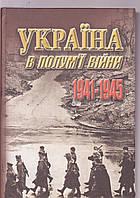Україна в полум'ї війни 1941-1945