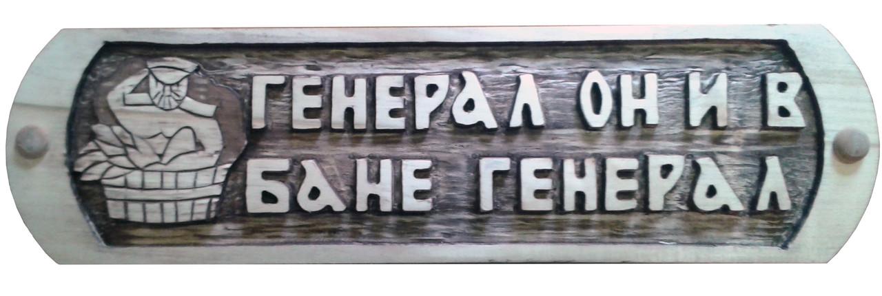 """Табличка деревянная для бани, сауны """"ГЕНЕРАЛ ОН И В БАНЕ ГЕНЕРАЛ"""""""