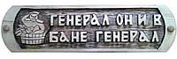 """Табличка деревянная для бани, сауны """"ГЕНЕРАЛ ОН И БАНЕ ГЕНЕРАЛ"""""""