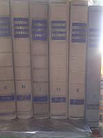 Українсько-Російський академічний словник в 6 томах