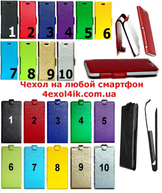 Чехол для Elephone P8000