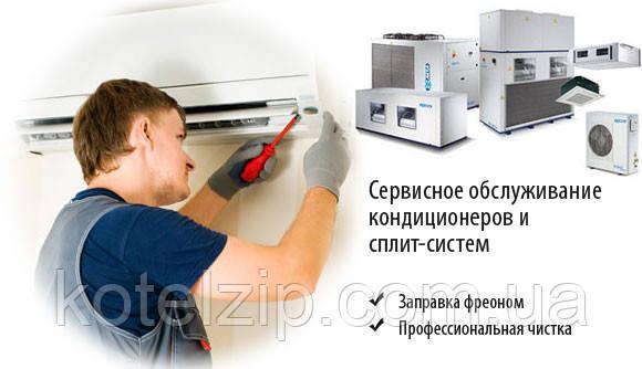 Установка кондиционеров в донецке город самара ремонт стиральных машин