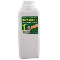 Жидкость БЕЗ АЦЕТОНА 1 литр ТМ Фурман
