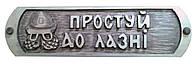 """Табличка для бани и сауны """"ПРОСТУЙ ДО ЛАЗНІ"""""""