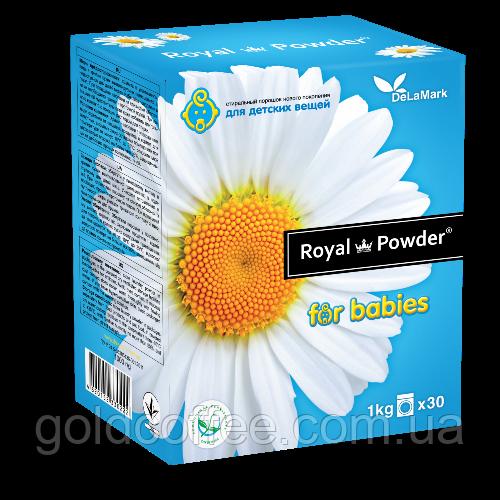 Royal Powder Baby 1 kg. Концентрований безфосфатний пральний порошок