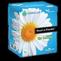 Royal Powder Baby 1 kg. Концентрированный бесфосфатный стиральный порошок