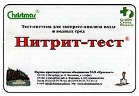 """Тест-системы """"Нитрит-тест"""" 20 анализов, вода"""