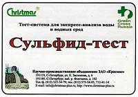 "Тест-системы ""Сульфид-тест"" 20 анализов, вода"