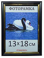 Фоторамка,  пластиковая,  13*18,  рамка для фото, картин, дипломов, сертификатов,1512-103