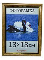 Фоторамка,  пластиковая,  13*18,  рамка для фото, картин, дипломов, сертификатов, 1512-314