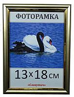 Фоторамка,  пластиковая,  13*18,  рамка для фото, картин, дипломов, сертификатов, 1512-258