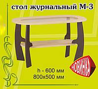 Журнальный стол М-3