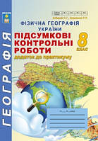 ПКР 8 клас Підсумкові контрольні роботи з географії 8 клас Додаток до практикуму Кобернік Абетка