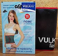 Пояс Вулкан Fashion улучшенный - для похудения с эффектом сауны, фиксация и поддержка поясницы! Тайвань