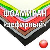 В продаже появился ЗЕФИРНЫЙ ФОАМИРАН