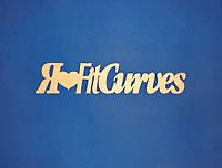 Я люблю FitCurves