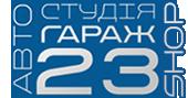 Автостудия Гараж 23