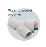 Фильтр полипропиленовый грубой очистки, диаметр 25мм