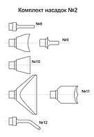 Комплект световодных насадок №2 (5 шт.)