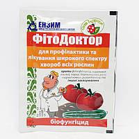 Фитодоктор - биофунгицид, Энзим 20 гр