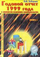 Л. П. Хабарова Годовой отчет 1999 года с элементами налогового законодательства. Книга 1