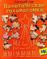 Евгений Гик Политические головоломки