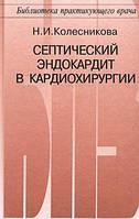 Н. И. Колесникова Септический эндокардит в кардиохирургии