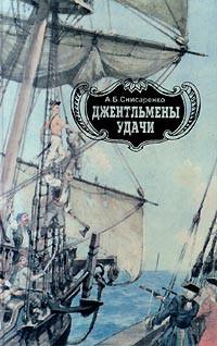 А. Б. Снисаренко Джентльмены удачи - Книжный магазин Bookmart в Киеве