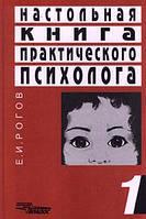 Е. И. Рогов Настольная книга практического психолога. Книга 1. Система работы психолога с детьми разного возраста