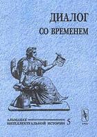 Диалог со временем. Альманах интеллектуальной истории, №5, 2001. Специальный выпуск: Историческая биография и персональная история