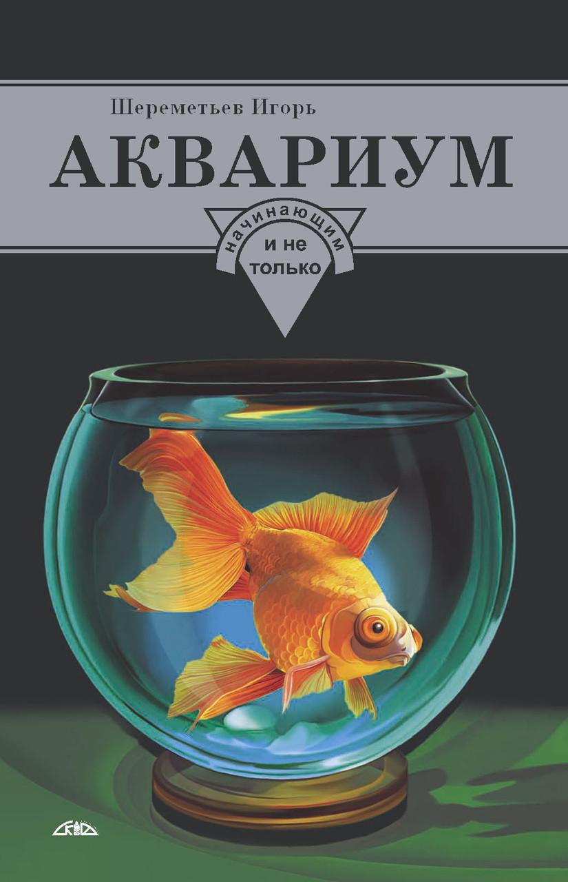 Шереметьев Игорь. Аквариум начинающим и не только
