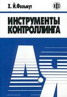 Х. Й. Фольмут Инструменты контроллинга от А до Я