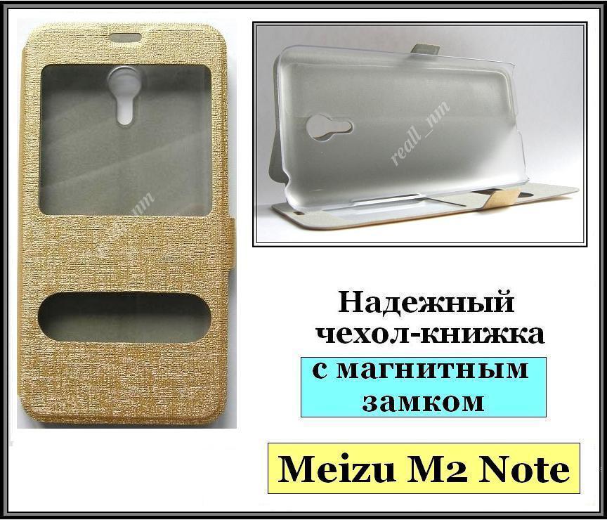 Золотистый Silk MC чехол-книжка для смартфона Meizu M2 Note