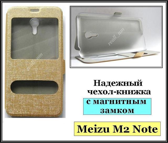 купить оригинальный чехол Meizu M2 Note