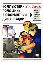 Г. А. Серова Компьютер - помощник в оформлении диссертации