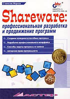 Станислав Жарков Shareware: профессиональная разработка и продвижение программ