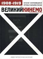 Великий Кинемо. Каталог сохранившихся игровых фильмов России. 1908 - 1919 гг.