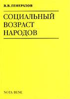 В. В. Генералов Социальный возраст народов