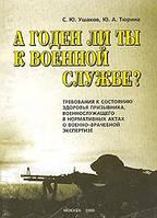 С. Ю. Ушаков, Ю. А. Тюрина А годен ли ты к военной службе? Требования к состоянию здоровья призывника, военнослужащего в нормативных актах о